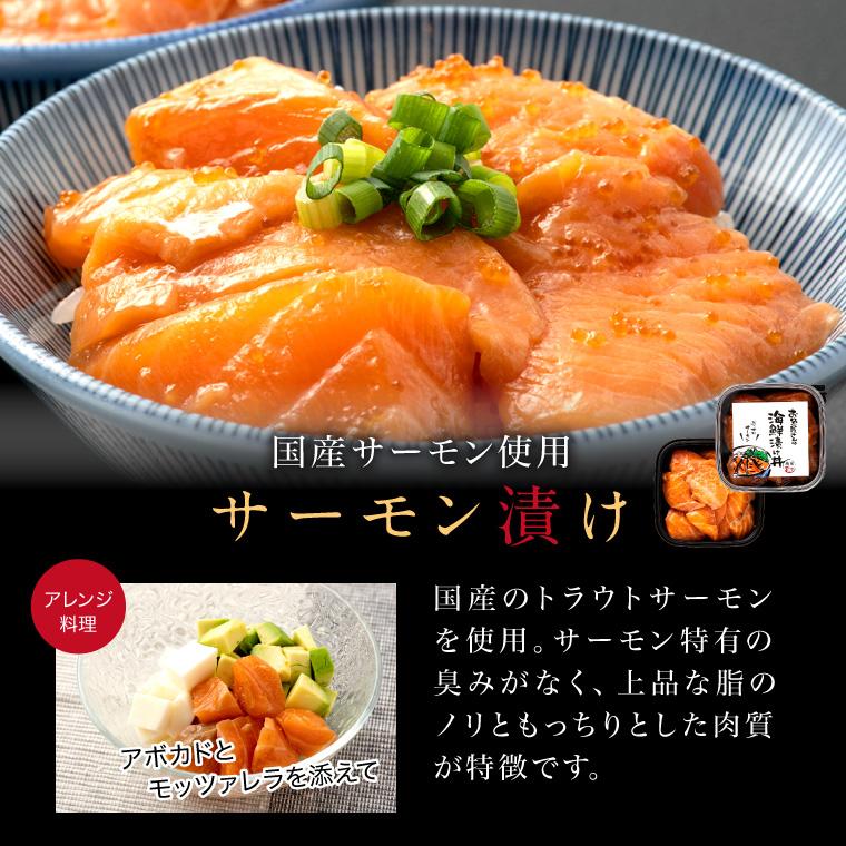 海鮮漬丼-サーモン