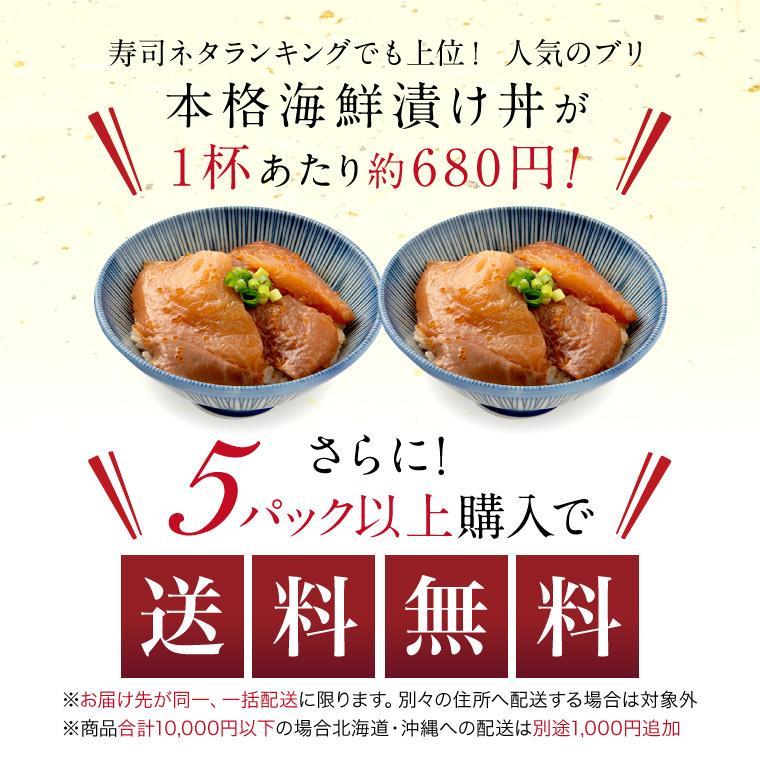 海鮮漬丼-ぶり-1個当たり
