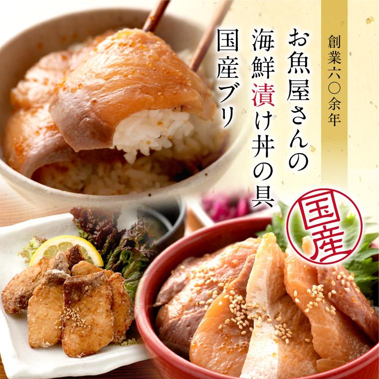海鮮漬丼-ぶり-img