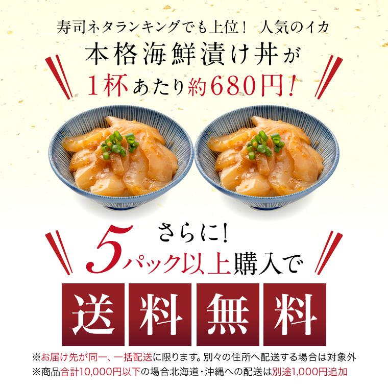 海鮮漬丼-いか-1個当たり