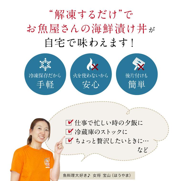 海鮮漬丼-単品-point