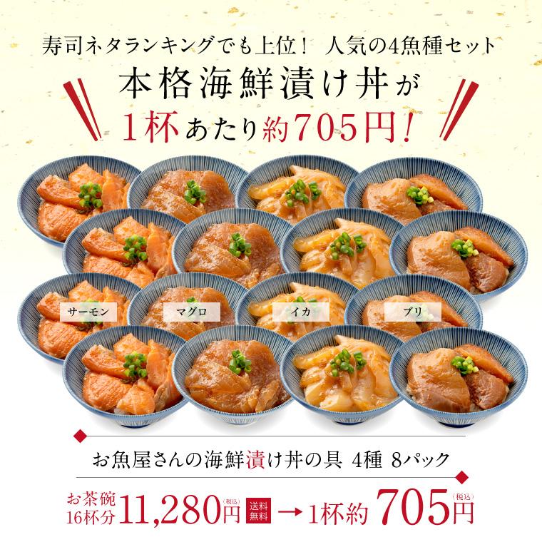 海鮮漬丼-まぐろ-1個当たり