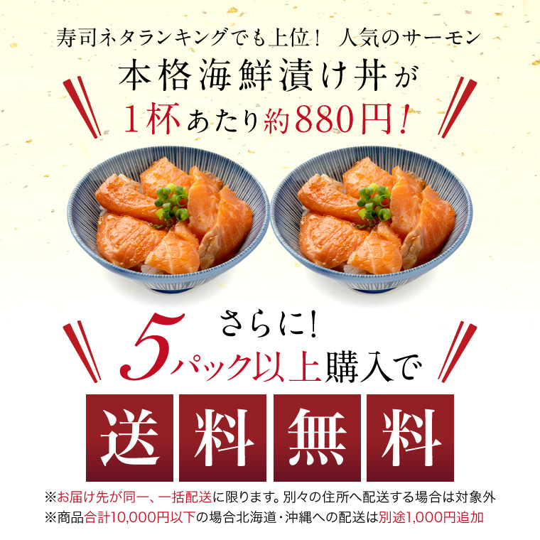 海鮮漬丼-サーモン-1個当たり