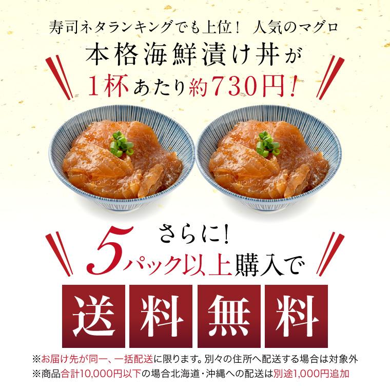 海鮮漬丼-4種-1個当たり