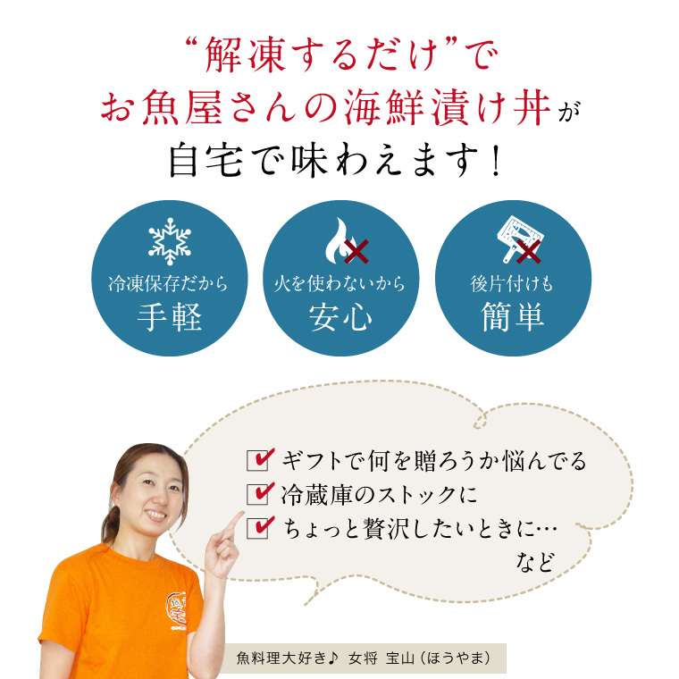 海鮮漬丼-4種-point
