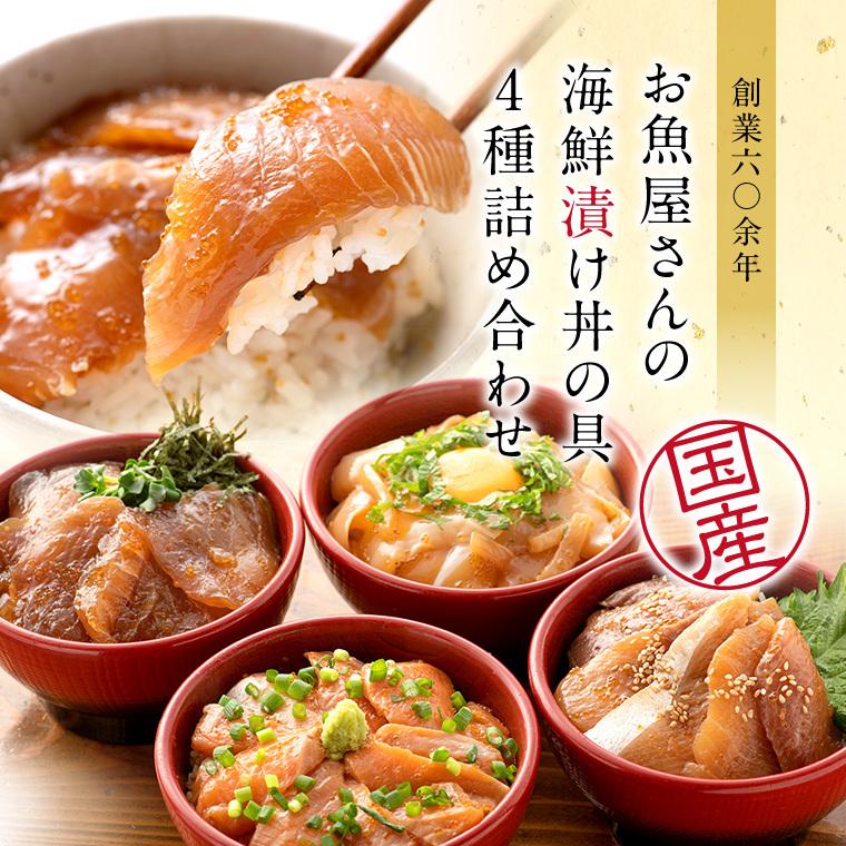 海鮮漬丼-4種-img