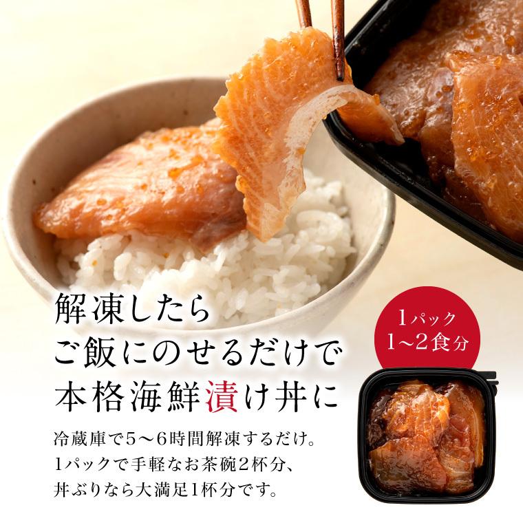 海鮮漬丼-4種-解凍するだけ