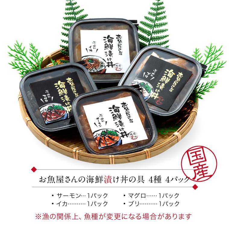 海鮮漬丼-4種-セット内容