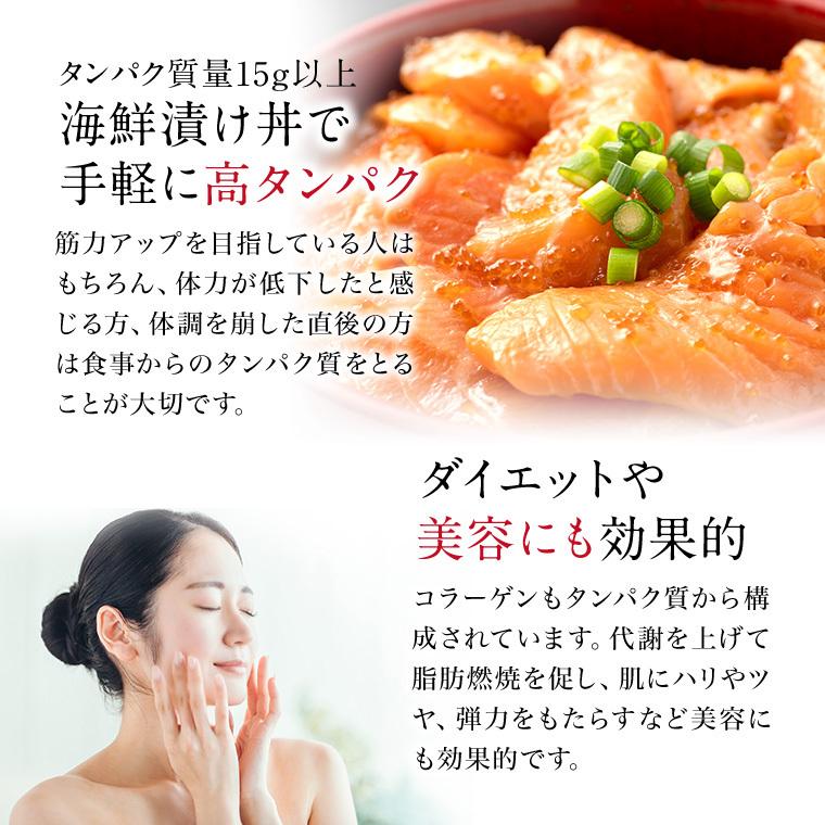 海鮮漬丼-高たんぱく・美容にも