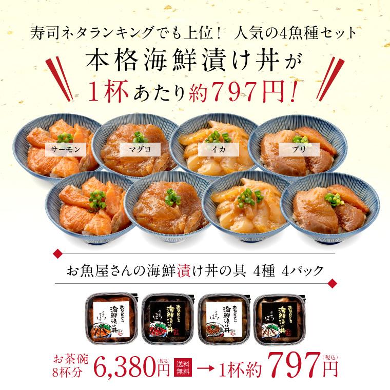 海鮮漬丼-4種8パック-1個当たり