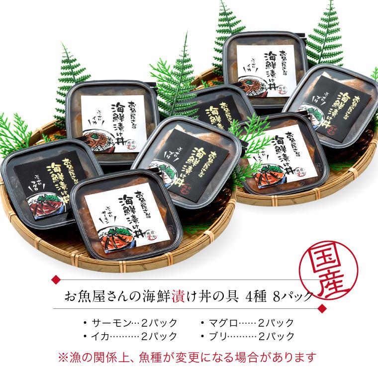 海鮮漬丼-4種8パック-セット内容
