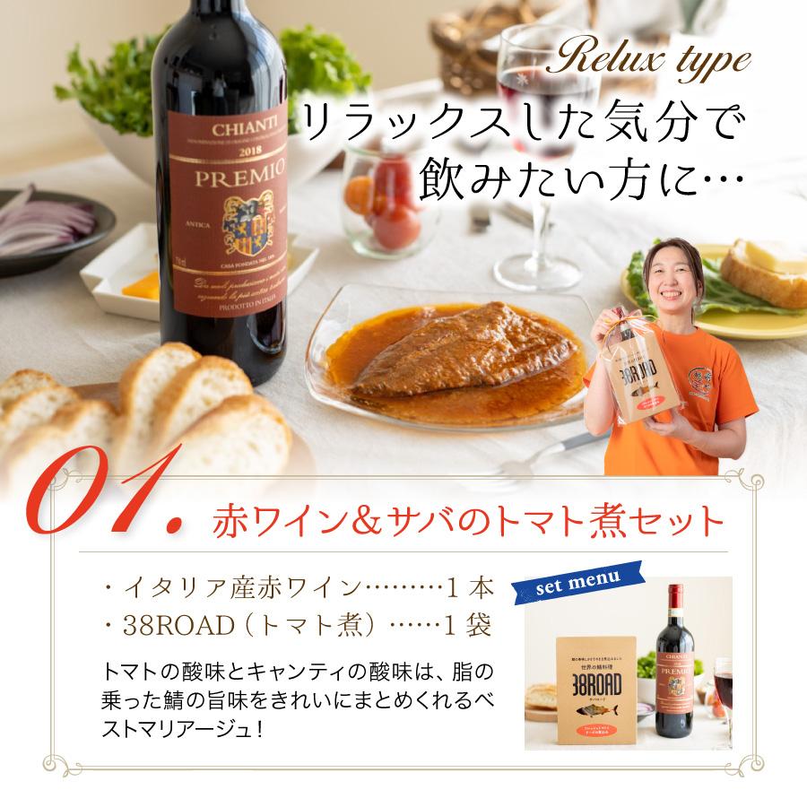 38road-ワイン-トマト煮01